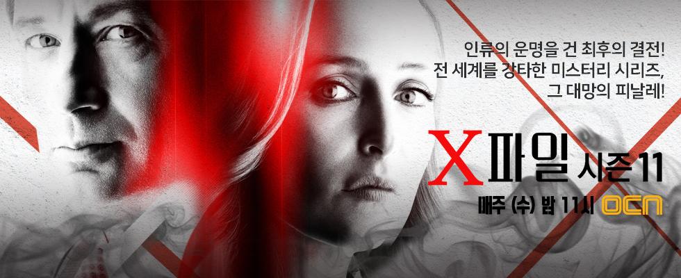 X파일 시즌11ㅣ매주 (수) 밤 11시 본방송 시리즈 피날레! 인류의 운명을 건 멀더 & 스컬리의 마지막 미스터리