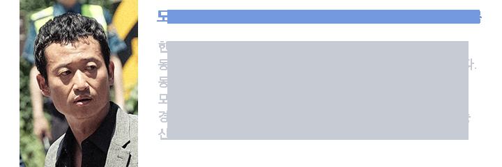 도강우 브레이크, 풍산경찰청 강력계장 나홍수 / 유승목