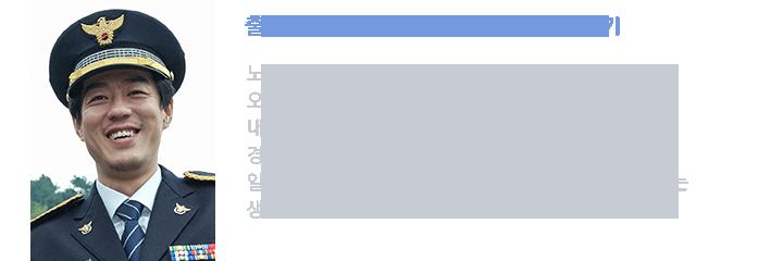 출동팀의 든든한 대들보, 박중기 / 김중기
