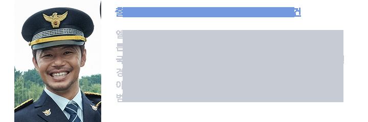 출동팀의 우직한 돌격대장, 구광수 / 송부건