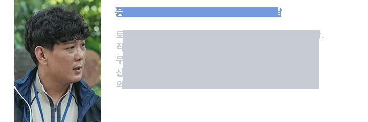 풍산경찰청 허당 형사 양춘병 / 김기남