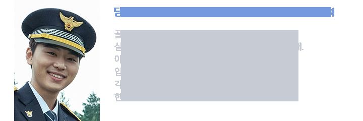 당신의 SNS는 알고있다, 천재 해커 진서율/ 김우석