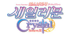 세일러문 크리스탈3