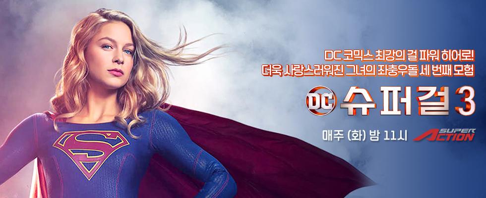 슈퍼걸 3ㅣ매주 (화) 밤 11시 본방송 DC 코믹스 최강의 걸 파워 히어로! 그녀의 좌충우돌 세 번째 모험!