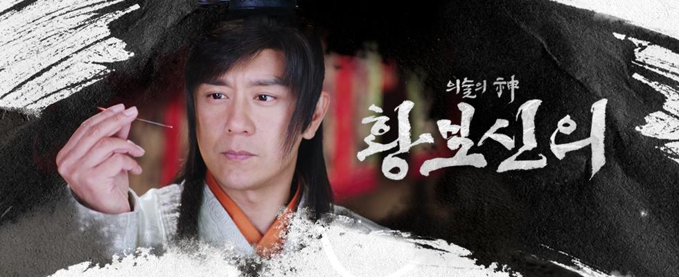 황보신의 | 매주 월-금 밤 10시 본방송 (2회 연속) 천하가 택한 신의
