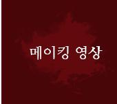 메이킹 영상