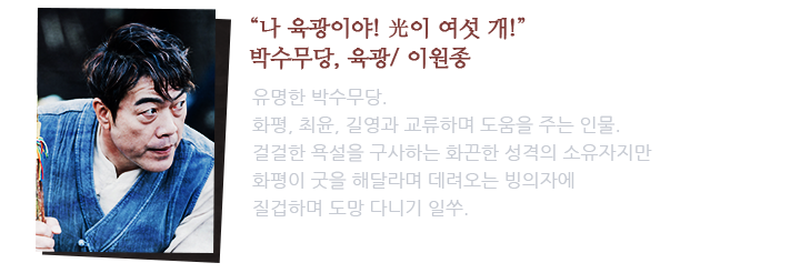 박수무당, 육광/ 이원종