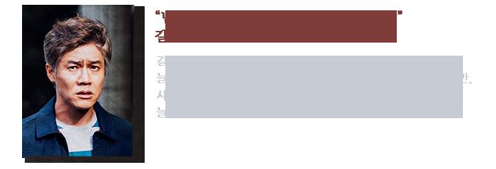 길영의 파트너 고형사/ 박호산