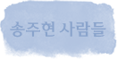 송주현 사람들