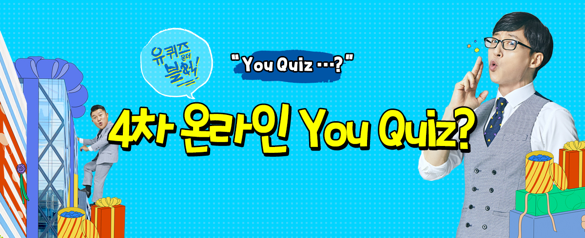 너는 풀어라, 나는 쏠테니! 4차 온라인 You Quiz? 네 번째 100만원의 주인공은 누구!? (~10/23)