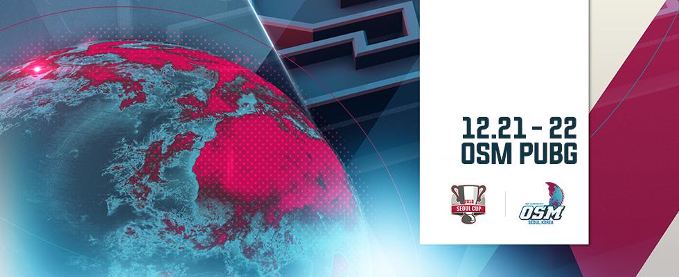 배틀그라운드 글로벌 이벤트 매치! <서울컵 OGN SUPER MATCH 2019> 12월 21일(토) - 22일(일) 오후 5시 OGN e스타디움 2F [티켓 예매하기 click]