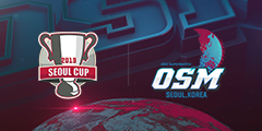 서울컵 OSM (OGN Super Match)