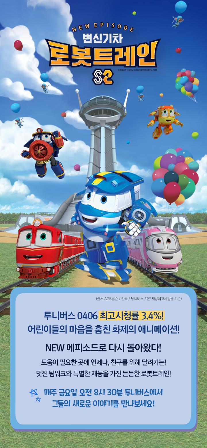 로봇트레인s2 프로그램소개
