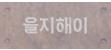 을지 해이