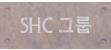 SHC 그룹