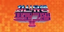 최신유행프로그램2