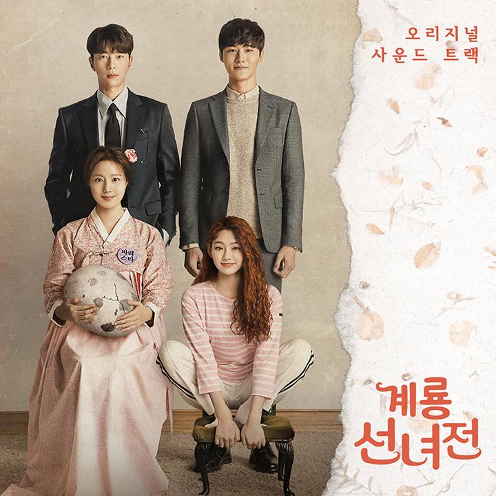 계룡선녀전 OST