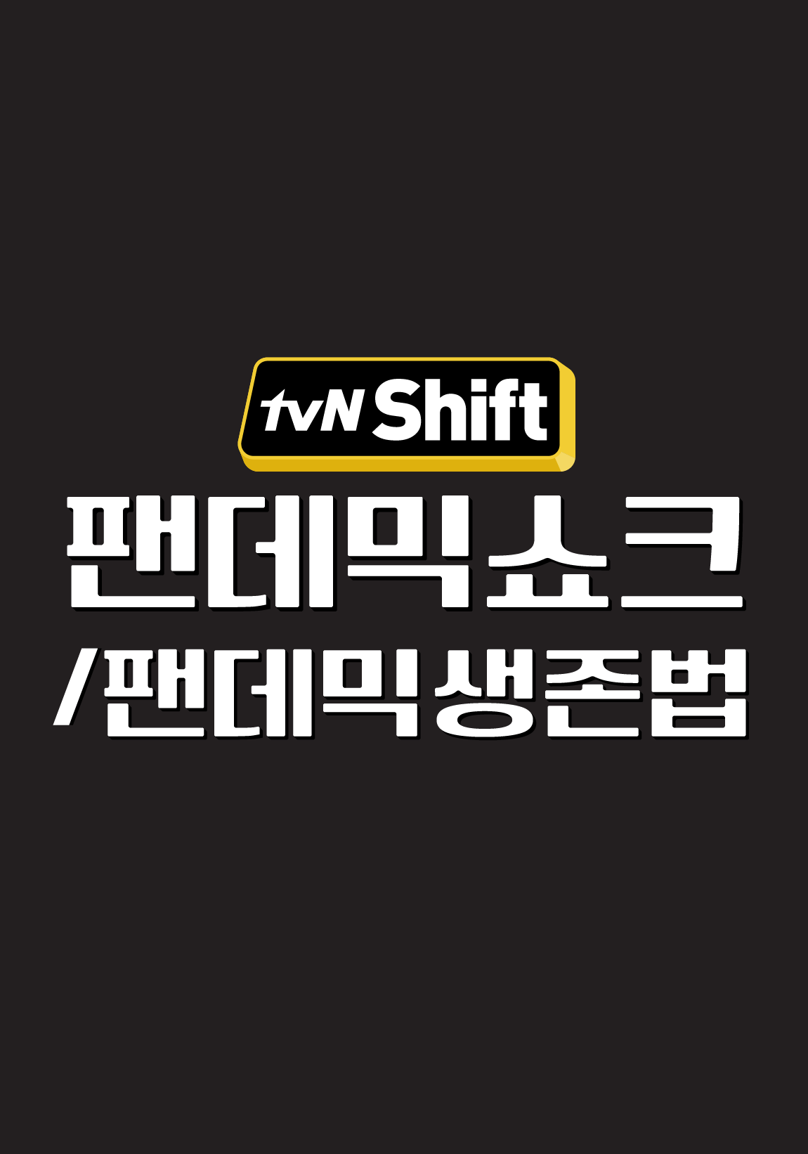 [다큐] tvN Shift 2020