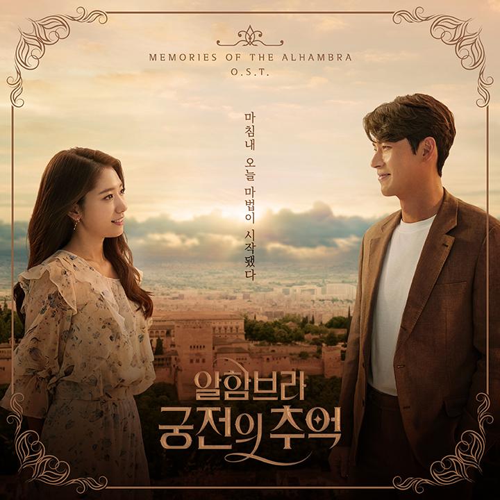 알함브라 궁전의 추억 OST
