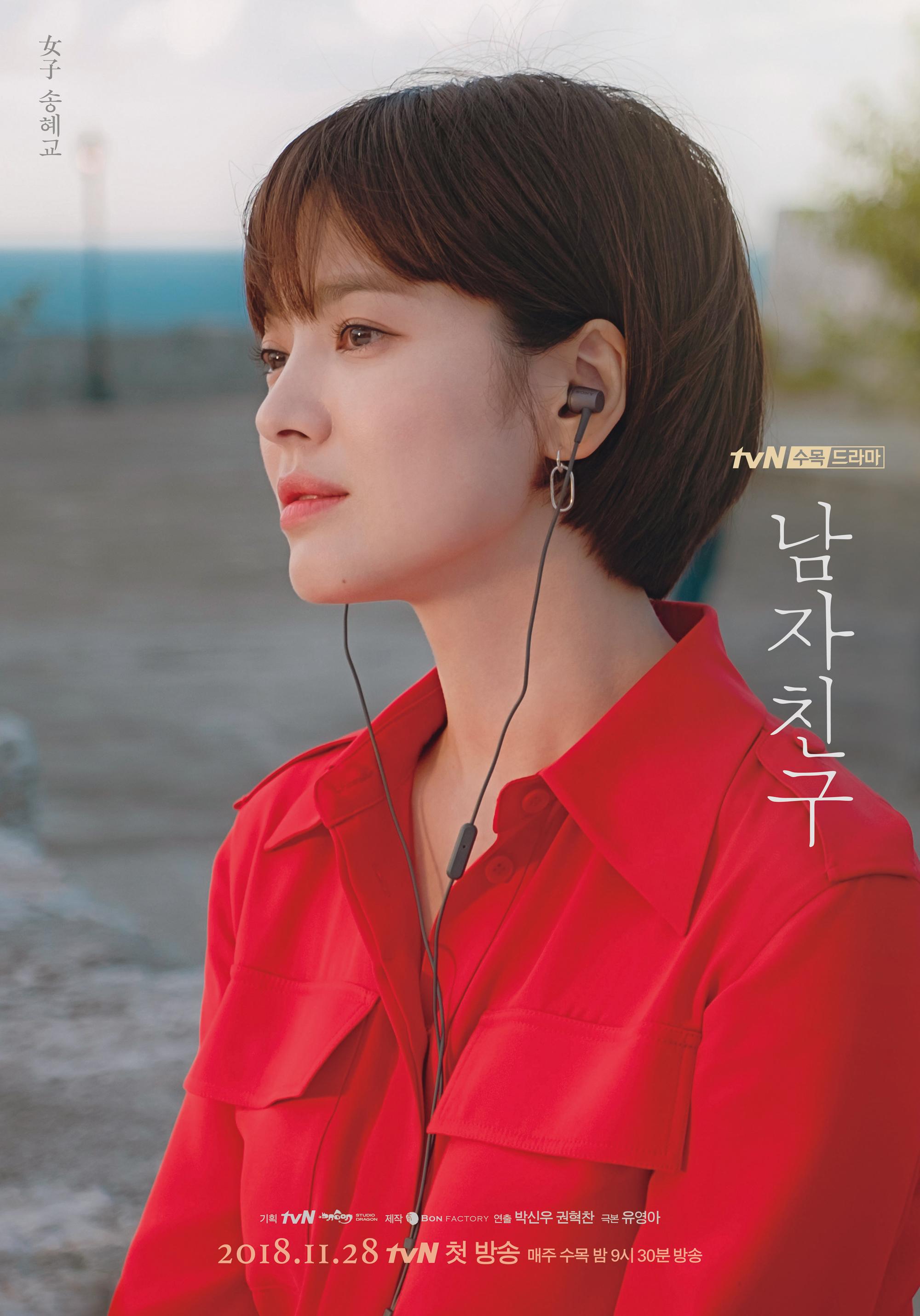 <남자친구> 캐릭터포스터 수현