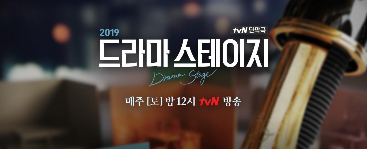 2018 오펜 단막극 수상작 중 열 개의 작품을 선보인다! tvN 단막극 [드라마 스테이지 2019]