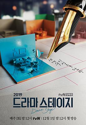 드라마 스테이지 2019