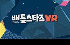 [3화 정보] 배틀스타즈VR INFINITE FIRE 종목 및 선수 소개