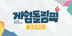게임돌림픽 2019 : 골든카드