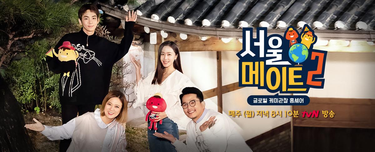 특별한 호스트와 특별한 메이트의 아주 특별한 서울여행!