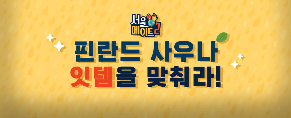 김준호와 카이 형님이 사용한 아이템은? 아이템도 맞추고 경품도 받아가자! (~1/27)