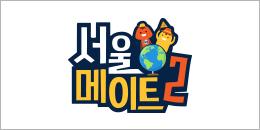 서울메이트2
