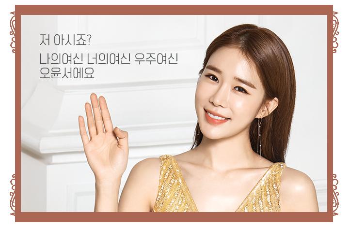 오진심ㆍ오윤서 (32) / 유인나