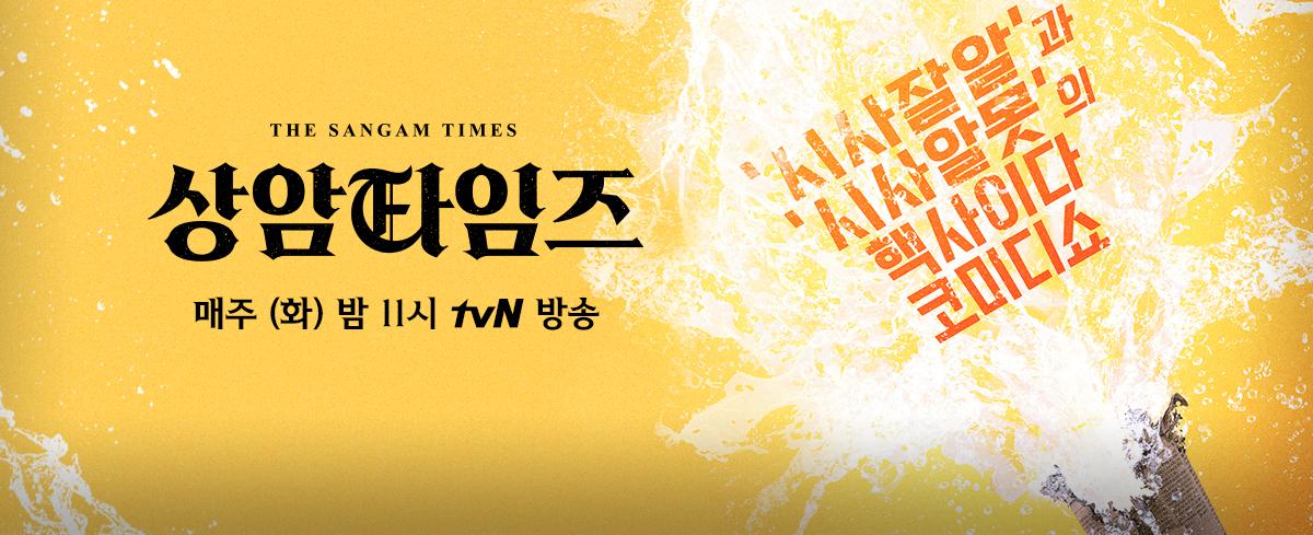 속이 뻥 뚫리는 핵사이다 모두까기! tvN만의 FUN하고 YOUNG한 시사코미디쇼
