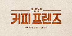 커피프렌즈