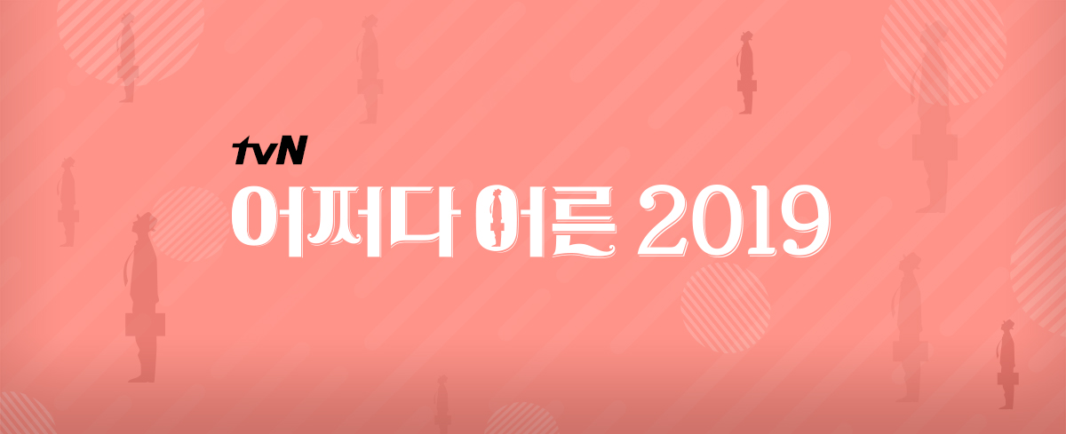 지친 어른들의 걱정을 치유할 tvN 프리미엄 특강쇼 2/28 (목) 저녁 8시 10분 첫 방송