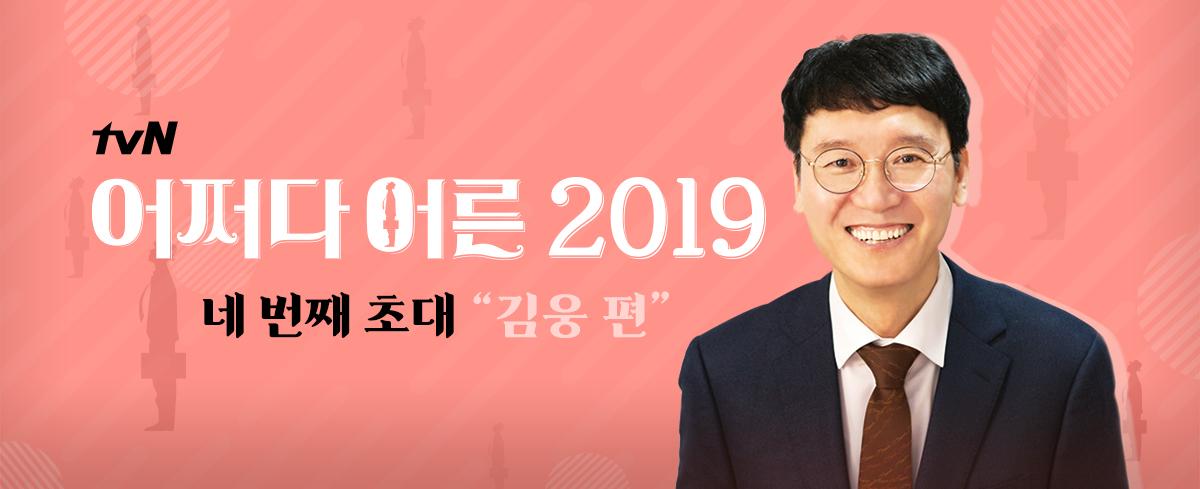 [검사내전]의 저자, '김웅' 검사와 함께하는 어른특강쇼 지금 바로 신청하세요! (~3/26)