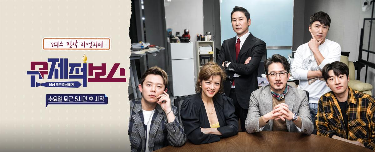 연예인 CEO들과 직원들의 '진짜' 직장 이야기! 매주 (수) 밤 11시 tvN 방송