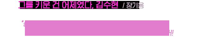 """그를 키운 건 어제였다, 김수현(장기용) / """"생명은 모두 소중하지, 타겟이 아니라면"""" 과거를 간직한 채 수의사가 된 킬러"""