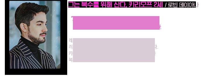 그는 복수를 위해 산다, 카리모프 2세(로빈 데이아나) / 레드 마피아 소속이자, 카리모프의 아들. 김수현에 의해 카리모프가 죽임을 당하자 복수를 위해 김수현을 쫓아 한국으로 온다