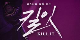 킬잇(KILL IT)