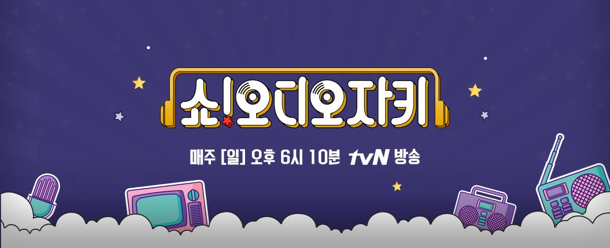 쉐킷쉐킷~! 스타 AJ 총출동! 다 보이는 tvN 오디오 채널 개국! [쇼! 오디오자키]