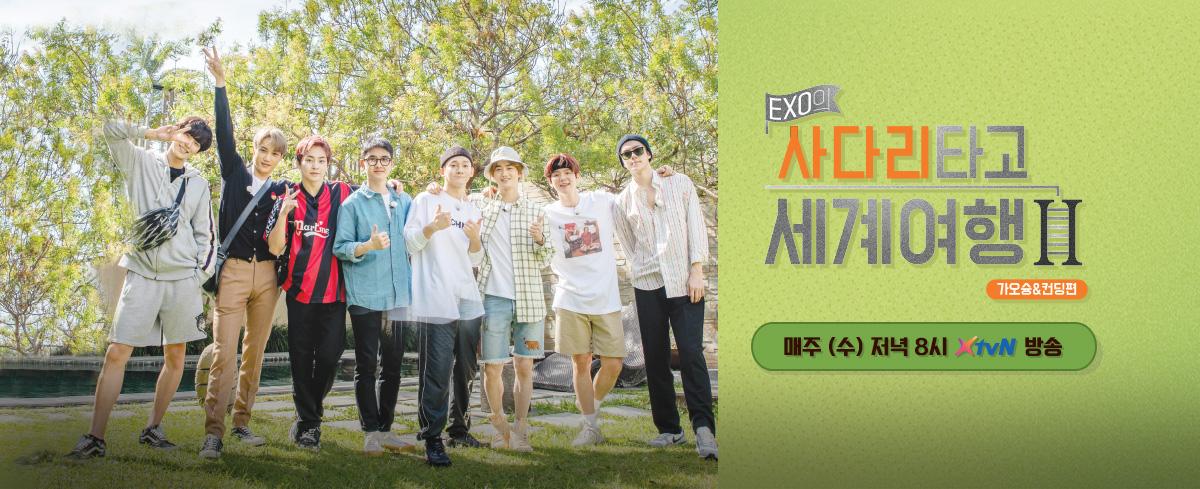 더욱 업그레이드 되어 돌어왔다! EXO 멤버들의 리얼 여행기!