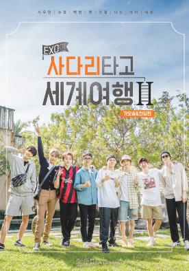 EXO의 사다리타고 세계여행_가오슝/컨딩편