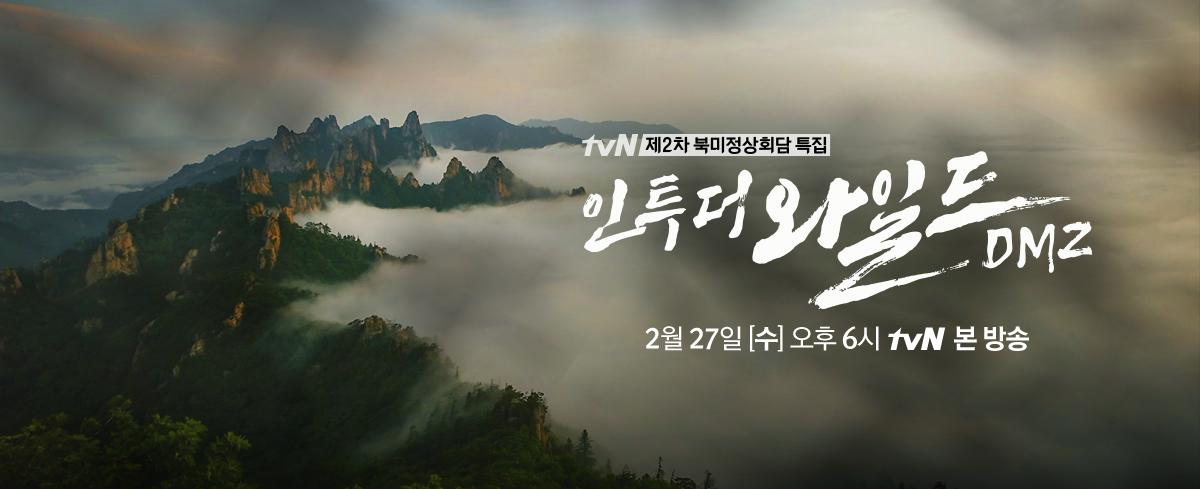 tvN, 북미정상회담 특집 자연다큐멘터리 편성 남과 북을 가른 DMZ의 야생을 만나다!
