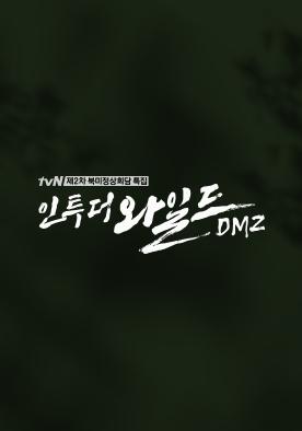 [다큐] 인투 더 와일드 : DMZ