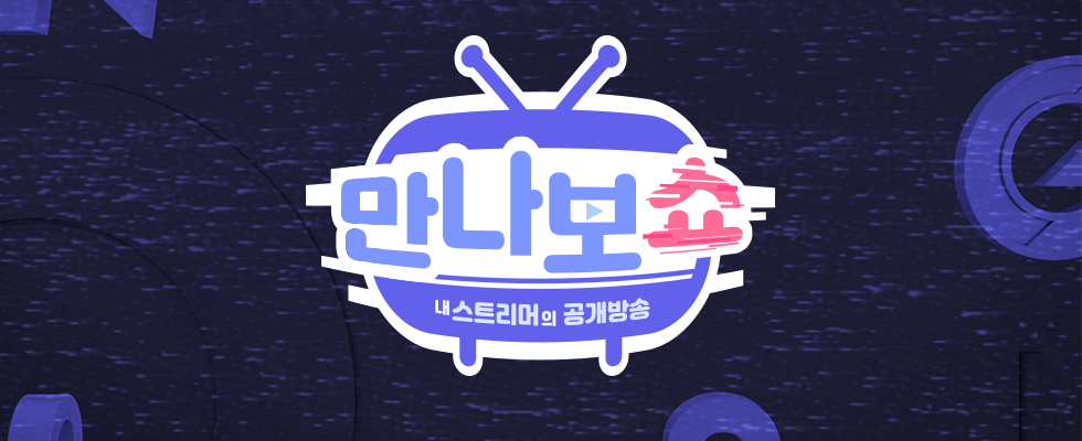 내 스트리머의 공개방송 <만나보쇼> 매주 (일) 오후 4시 OGN 본방송