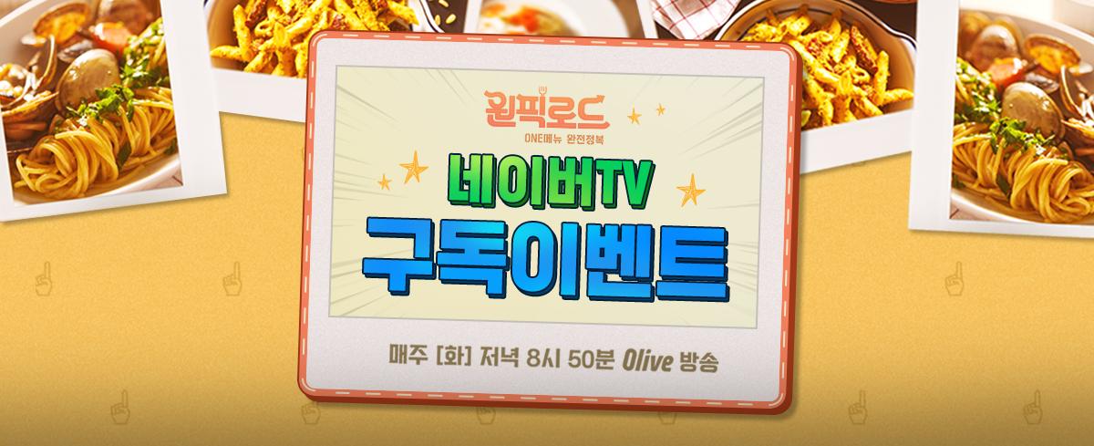 네이버 TV 구독 인증샷을 남기고 ONE메뉴와, 아메리카노 선물도 받아가자! (~5/3)