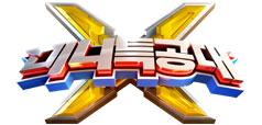 미니특공대X-펜타트론