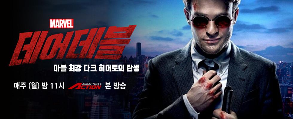 데어데블 | 매주 (월) 밤 11시 첫 방송 마블 최강 다크 히어로의 탄생! <데어데블>