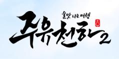 주유천하2